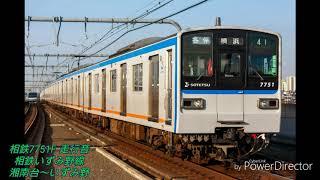 【定期投稿】相鉄新7000系7751F走行音 いずみ野線 湘南台~いずみ野