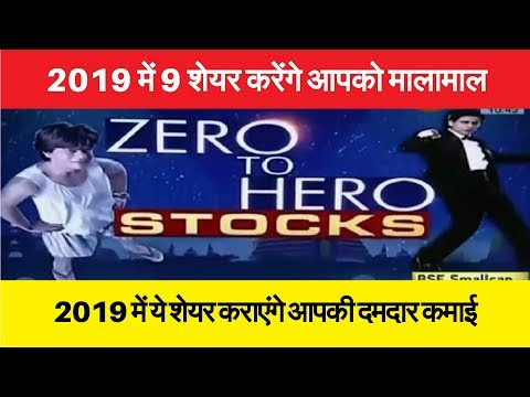 Best stocks to invest in 2019 (21DEC18) ZEE BUSINESS SPECIAL SHOW ZERO TO HERO STOCKS FOR 2019