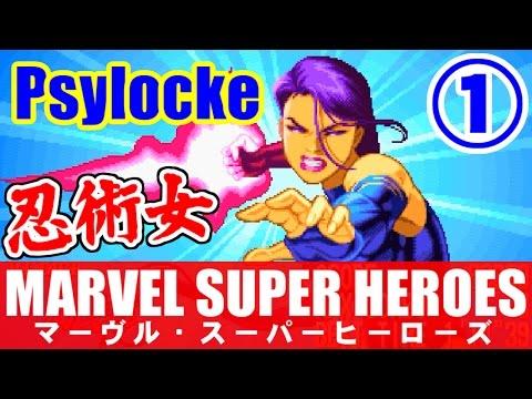 [1/3] サイロック(Psylocke) - マーヴル・スーパーヒーローズ(MARVEL SUPER HEROES)