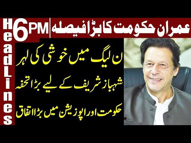 Govt concedes PAC chairmanship to Shehbaz Sharif | Headlines 6 PM | 13 December 2018 | Express News