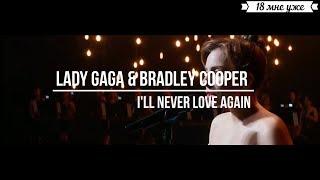 Звезда родилась/Lady Gaga & Bradley Cooper - I'll Never Love Again/Финальная песня