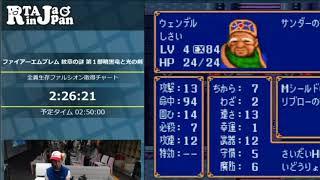 Fire Emblem: Mystery of the Emblem Speedrun by Yumi Ryusaki. RTA in Japan Marathon 2017 Pt2