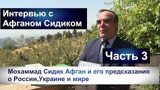 Мохаммад Сидик Афган и его предсказания о России,Украине и мире.Часть 3:Интервью с Афганом Сидиком.