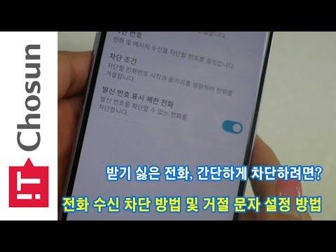 [나를 위한 디지털] 받기 싫은 전화, 간단하게 차단하려면? 전화 수신 차단 방법 및 거절 문자 설정 방법