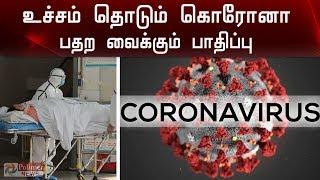 Coronavirus | Death Ratio 12-04-2020 Polimer Tv