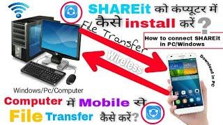 shareit को कंप्यूटर से कैसे जोड़ते हैं !! how to connect shareit in Windows | PC