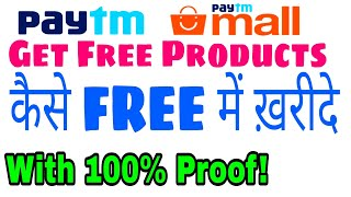 How to Get Free Products From Paytm | 100% Free With Proof