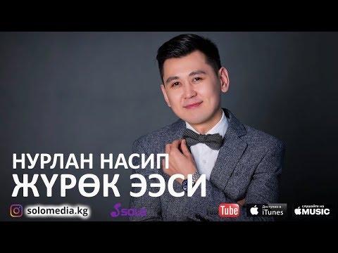 Нурлан Насип - Журок ээси / Жаны ыр 2018 - Видео из ютуба