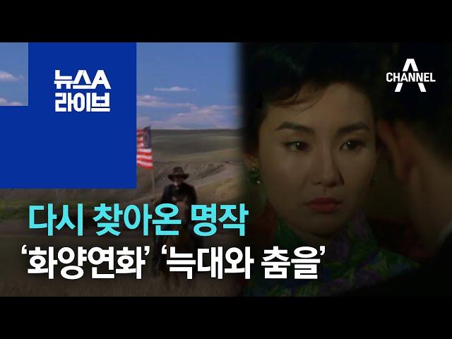 [씬의 한수]다시 찾아온 명작 '화양연화' '늑대와 춤을'   뉴스A 라이브