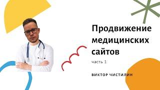 Продвижение медицинской клиники | Медицинский маркетинг в поисковом продвижение