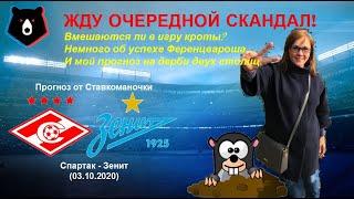 Спартак Зенит 03 10 2020