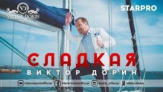 видео: Виктор Дорин - Сладкая