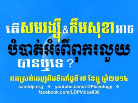 Can CNRP Clear Corruption, Khem Veasna,  LDP Party,   LDP concepts,