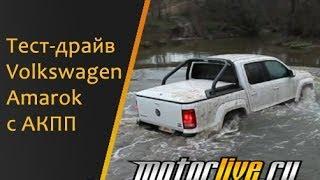Тест-драйв Volkswagen Amarok с АКПП(На что способен VW Amarok с постоянным полным приводом и автоматической коробкой передач? подробности в тесте..., 2013-11-20T11:18:23.000Z)