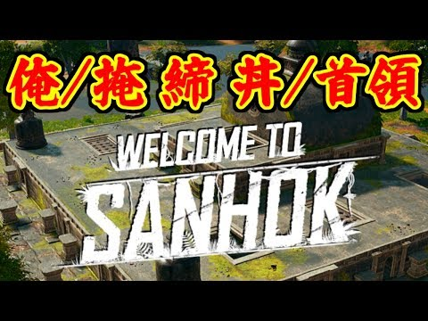 [PUBG MOBILE] ヲれの〆でドン勝 - Sanhok [iPad Air2]