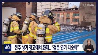 [뉴스데스크] 전주 상가 창고에서 화재