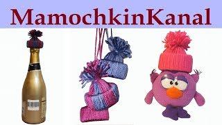 Новогодние поделки Шапочки из пряжи / ниток Новогодняя игрушка на елку Своими руками DIY