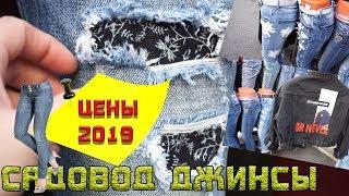 САДОВОД/МАЙ 2019/ДЖИНСЫ/ДЖИНСОВКИ/ЦЕНЫ ШОК/ОБЗОР ЦЕН