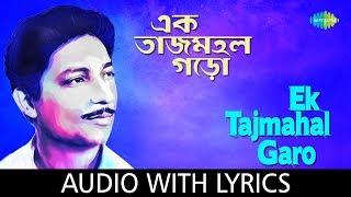 Ek Tajmahal Garo With Lyrics | Pintoo Bhattacharya | Tar Aar Par Nei