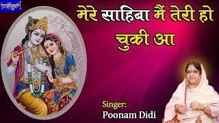 मेरे साहिबा मैं तेरी हो चुकी आ !! पूनम दीदी !! झंडेवाला मंदिर दिल्ली !! 29.11.2018 !! बाँसुरी