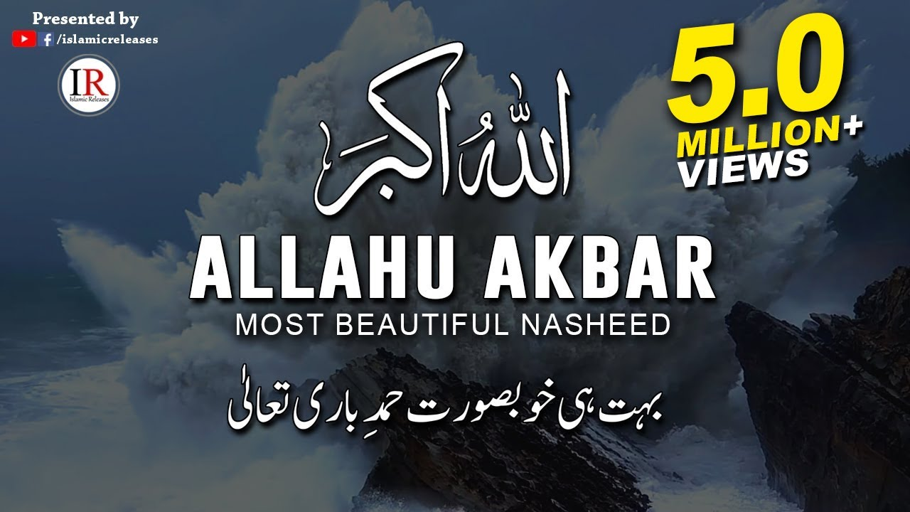 ALLAHU AKBAR, Most Beautiful Nasheed, New HAMD, Lyrical Video, Hafiz Abdur Razzaq, Islamic Releases