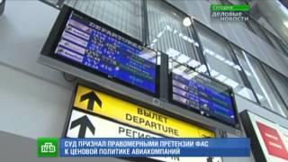 ФАС ведет борьбу за дешевые авиабилеты(, 2014-09-16T19:04:09.000Z)