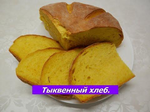 Хлеб в мультиварке с тыквой