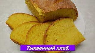 Домашний тыквенный хлеб в духовке.(Сегодня печем вкусный домашний хлеб с тыквой в духовке. Он не только вкусный, но и очень красивый: необычног..., 2016-10-17T12:09:23.000Z)