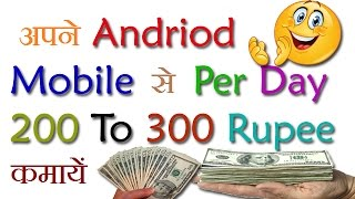 how to make money free app,Easiest way to earn money from your Android mobile.