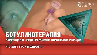 Кодяков А.А. Процедура ботулинотерапии.