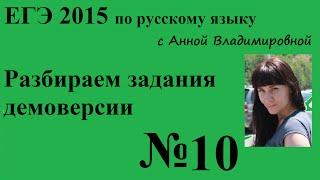 10 задание ЕГЭ 2015 русский язык. Разбор демоверсии.
