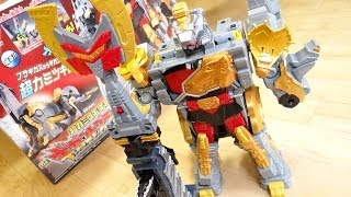 獣電竜キングフォーム!DXギガントブラギオー(ブラギガス) 超カミツキ変形 レビュー!キョウリュウジャー キョウリュウジン