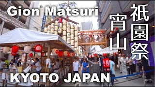 Kyoto Gion Matsuri Festival Yoiyama Walking - a representative festival of Japan [4K] POV