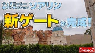 ディズニーシー新アトラクション ソアリン工事の様子 ~新ゲート登場編~