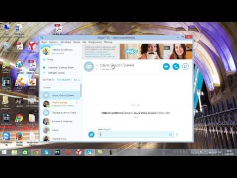 Как в скайпе создать группу