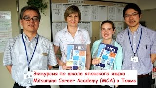 Обучение в Японии - Экскурсия по школе японского языка МСА в Токио