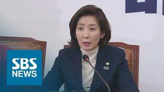 나경원, 이번엔 '반민특위' 망언…여야 일제히 비판 / SBS / 주영진의 뉴스브리핑