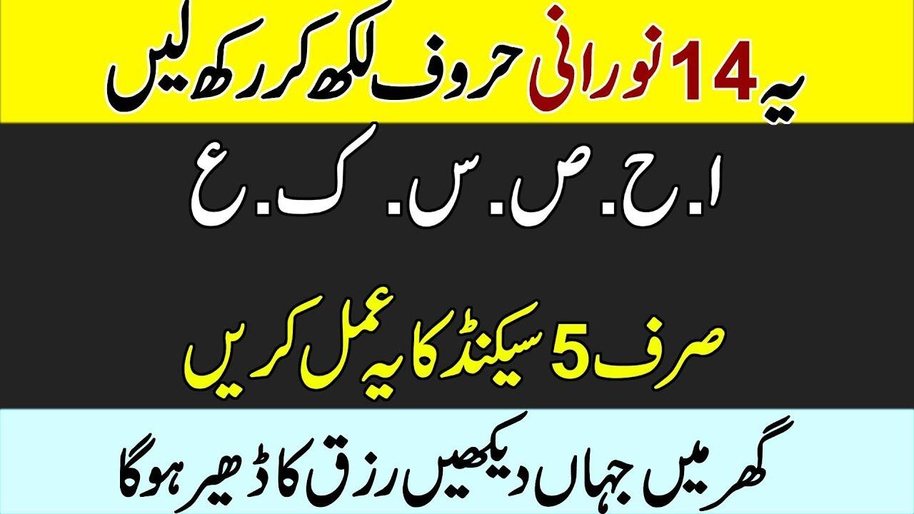 Ye 14 Norani Haroof Likh Kar Rakh lein Rizq ka Dher Lagane Wala Wazifa