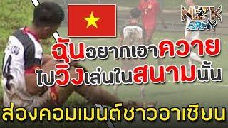 ส่องคอมเมนต์ชาวอาเซียน-หลังเห็นสภาพสนาม'เวียดนาม-ที่ได้เป็นเจ้าภาพจัดแข่งขันรายการ-aff-u-18