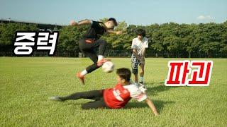 중력 무시하는 축구 기술을 본 중학생의 반응은?!