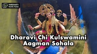 Dharavi Chi Kulswamini | Aagman Sohala 2019 | Harshad's Travel Vlogs