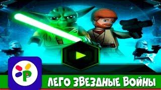 LEGO Звездные войны: Хроники Йоды - Lego Star Wars