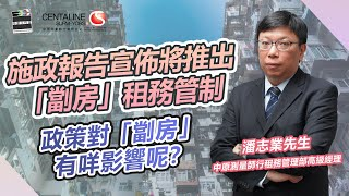 施政報告宣佈將推出「劏房」租務管制 政策對「劏房」有咩影響呢?│中原測量師行