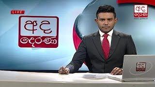 Ada Derana Late Night News Bulletin 10.00 pm - 2018.09.25
