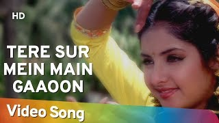 Tere Sur Mein Main Gaoon (HD) - Geet Songs - Divya Bharti - Avinash Wadhavan - Alka Yagnik