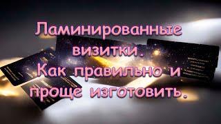 Ламинированные визитки. Как правильно и проще изготовить.(В этом видео показано каким образом значительно упростить процесс изготовления таких визиток. Вступайте..., 2015-03-20T13:16:56.000Z)