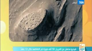 صباح الورد : فيديو مذهل من المريخ 50 ألف صورة تم التقاطها خلال 12 عام