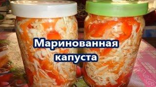 Маринованная капуста за 12 часов.Вкусный салат на каждый день!Marinated cabbage