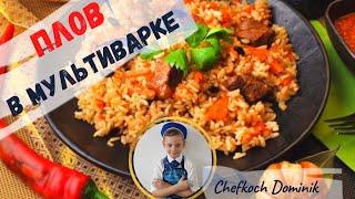 Vlog Быстрый Плов в мультиварке с нутом очень вкусно Доминик Повар готовит