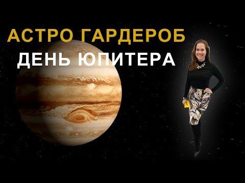 Одежда согласно астрологии : Четверг, День Юпитера